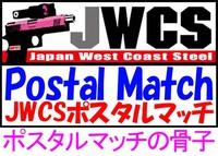 JWCSポスタルマッチの骨子について