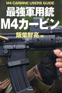 M4カービンの本