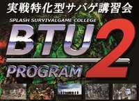行ってきました!BTUプログラム