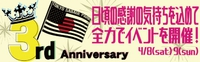 土砂降りでも満員御礼! 東京サバゲパーク3周年記念