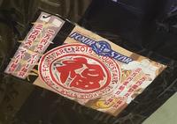 福袋開封その2 FOUR STAR スナイパー三万円福袋