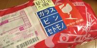 福袋開封その3 武器庫.com ガスガン福袋R 5千円
