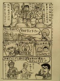 80年代サバゲ昔話 少年ジャンプ