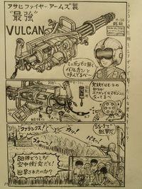 80年代サバゲ昔話 アサヒ製M-134最強VULCAN