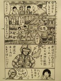 80年代サバゲ昔話 軽~るクン エアタンク