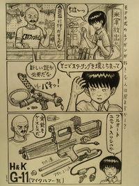 80年代サバゲ昔話H&K G11 ケースレスライフル