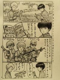 90年代サバゲ昔話コードネーム