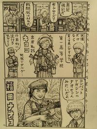 90年代サバゲ昔話 福田ナオヨさん