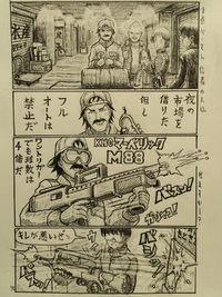 90年代サバゲ昔話  マーベリックM88