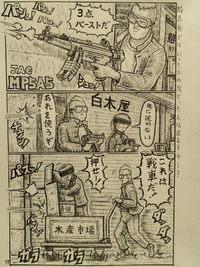 90年代サバゲ昔話 JAC MP5A5 三点バースト