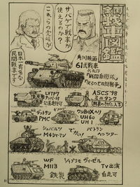 90年代サバゲ昔話 戦車編 全国戦車図鑑