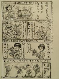 90年代サバゲ昔話 戦車編 タミヤ1/35 M113