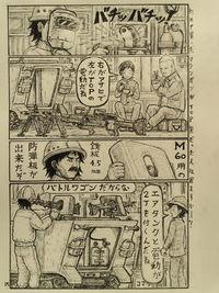 90年代サバゲ昔話 戦車編 TOP電動M60