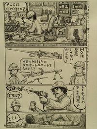 90年代サバゲ昔話 戦車編 M1919機関銃