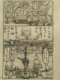 90年代サバゲ昔話 戦車編 トイテックM134バルカン