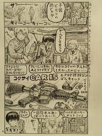 90年代サバゲ昔話 バイオテックBB弾 国際CAR15