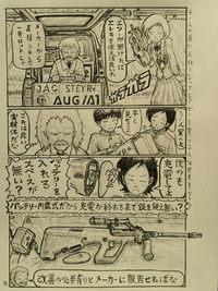90年代サバゲ昔話 JAC電動ステアーAUG/A1