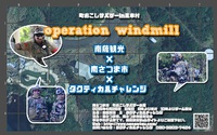 operation windmill