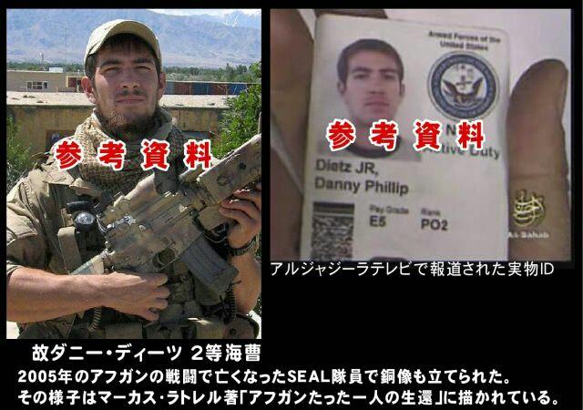 SEAL隊員 ダニー・ディーツ二等海曹