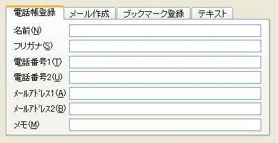 QRコード電話帳