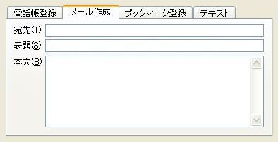 QRコードメール作成
