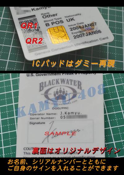 資料ID詳細 ICC、QR