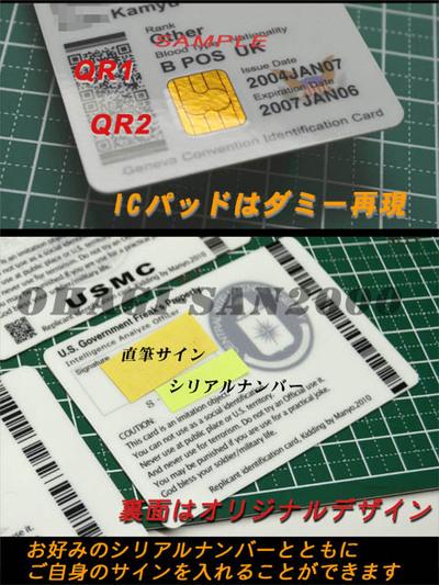 ID裏面詳細