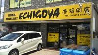 エチゴヤ南福岡店探訪