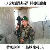 歩兵戦闘基礎 特別訓練