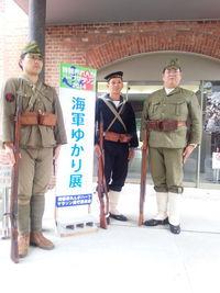 舞鶴 海軍ゆかり展2014 展示協力