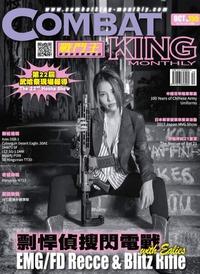 MVG2017 台湾CombatKing誌掲載