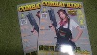ざ・オストフロント1942 台湾CombatKing誌掲載