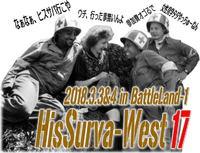 ヒスサバ17 3月4日開催