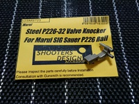 P226バルブノッカー交換