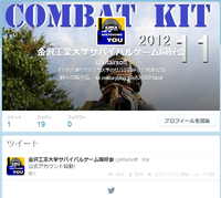 Twitterアカウント登場!