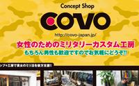 レディースウエアを取り扱ってるお店@COVO→OK