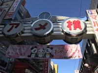 東京サバゲ関連店まわり