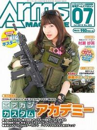 アームズマガジン&SATマガジン 2015年7月号発売!
