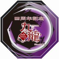 【夜フリーゲーム】九龍アプリ今のうちに!