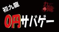 九龍0円サバゲー!