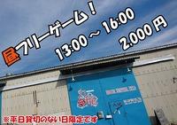 【告知】平日昼フリーゲーム開始!