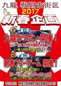 【イベント告知】九龍 戦闘市街区2017!新春企画2本立て!