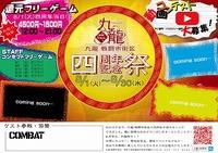 四周年記念企画!コンセプトフリーゲーム!!
