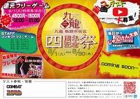 四周年記念祭【第四弾・第五弾】決定!