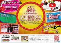 【四周年記念祭】【協賛】アカリセンター様