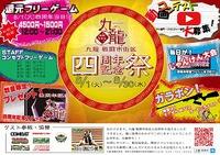 【四周年記念祭】【協賛】TRIGGER HAPPY様
