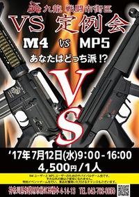 7/12開催!≪VS定例会 M4VSMP5≫
