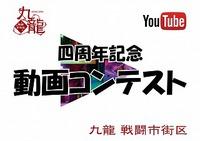 【四周年企画】九龍 戦闘市街区 動画コンテスト開催決定!