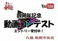 【締切間近7/31】【四周年記念】豪華景品がもらえる動画コンテスト