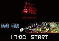 【闇戦フリーゲーム】10月スケジュール決定!